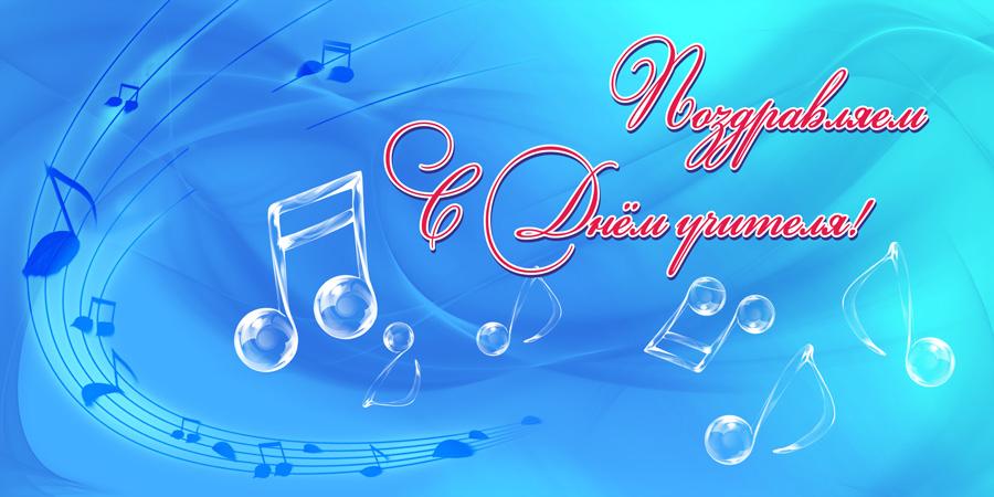 Поздравления с днем учителя по музыке