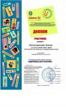 """II городской фестиваль """"Одаренные дети Озерска"""""""